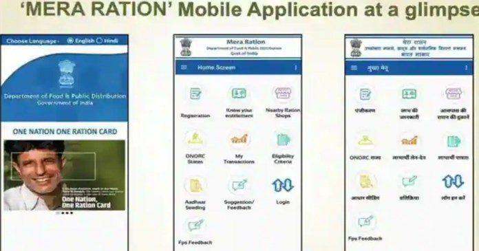 Government launches 'Mera Ration' mobile app