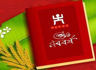 pohela boishakh 2021 these Rituals connected to Bengal New Year