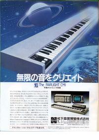 CMI II publicité japonaise