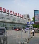 Bus Terminal Beijing Muxiyuan (木樨园客运站)