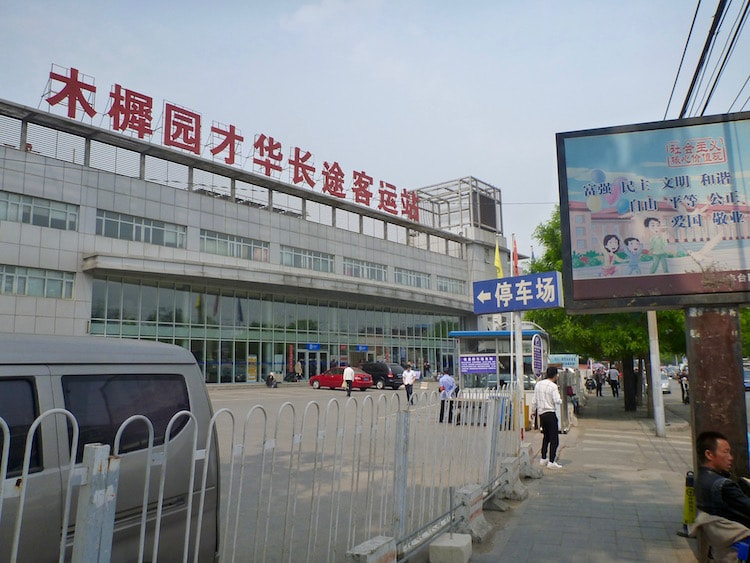 Bus Terminal Muxiyuan (木樨园客运站) in Beijing