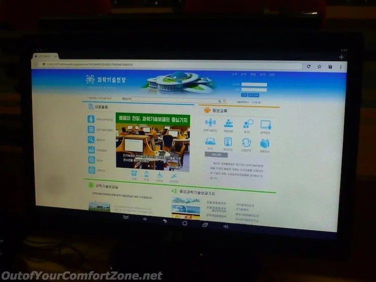 North Korea intranet internet webpage