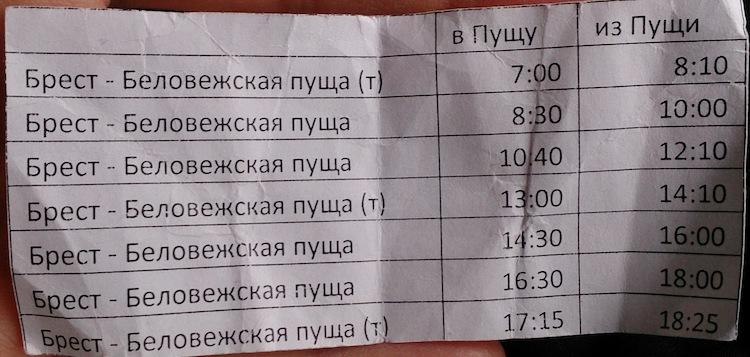 Belovezhskaya Pushcha National Park Schedules from Brest 2