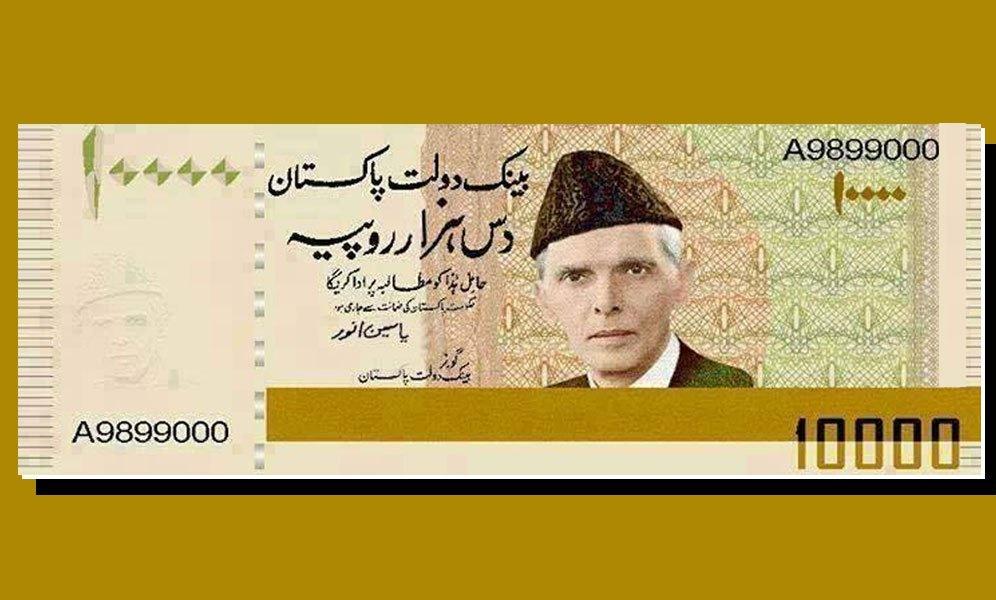 10000 Rupees Pakistani Note