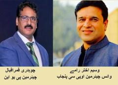 چیئرمین پاکستان یونین ناروے قمراقبال کی وائس چیئر مین اوورسیز کمیشن وسیم اختر سے ملاقات