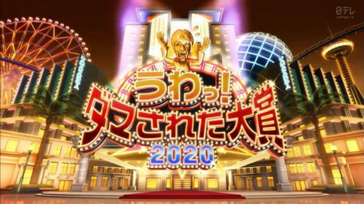 うわっ!ダマされた大賞 動画 2020年12月27日 201227