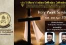 ബഹ്റൈന് സെന്റ് മേരീസ് കത്തീഡ്രലില് ഹാശ ആഴ്ച്ച ശുശ്രൂഷകള് 12 മുതല്