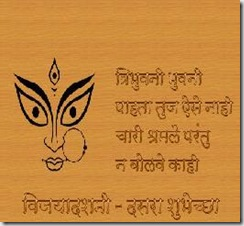 dasara-marathi-cards-2