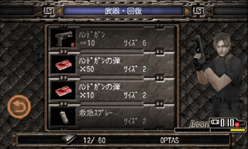 Resident Evil 4 Apk İndir – Para Hileli Mod 1 2 | Oyun İndir Club