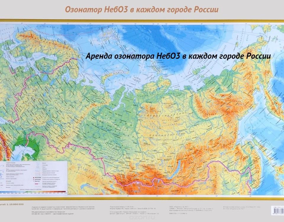 Аренда озонатора в России