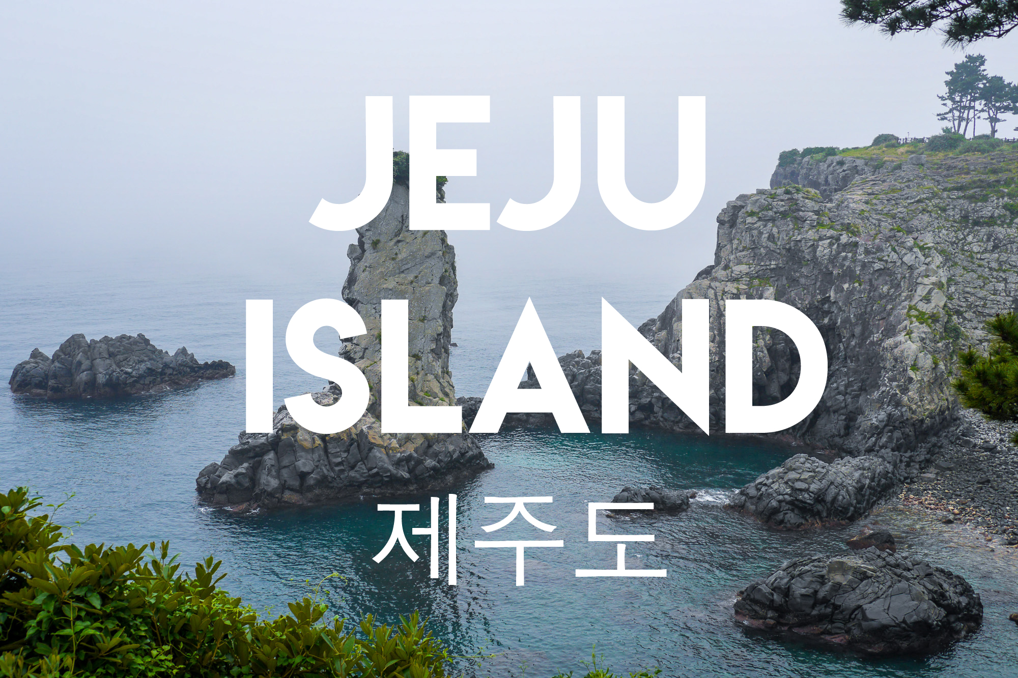 Jeju Island a Natural Wonder of the World