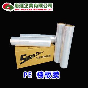 工業用PE伸縮膜(棧板膜) | 包裝材料- 便宜批發手套|膠帶|OPP袋|包裝機械|氣泡布|儲運箱|打包帶