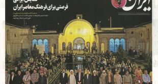 """Maddaloni / Qamsar – Premio culturale """"Jalal Sattari Award"""" ad Antonio Salerno, lunedì una cerimonia in suo onore presso la biblioteca comunale"""