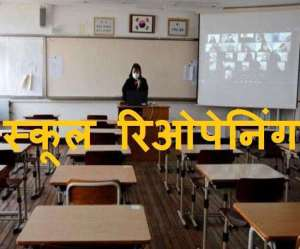 School Reopen News: