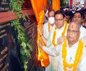 Uttrakhand Kainchi Temple:
