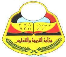 نتيجة الثانوية العامة في اليمن 2019