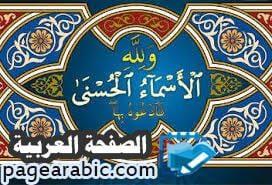 أسماء الله الحسنى بالترتيب ومعانيها الصفحة العربية