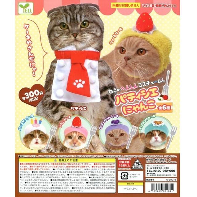 參見福爾喵斯! 日本「偵探貓套裝扭蛋」萌貓戴上瞬間聰明度UPUP - PageCup