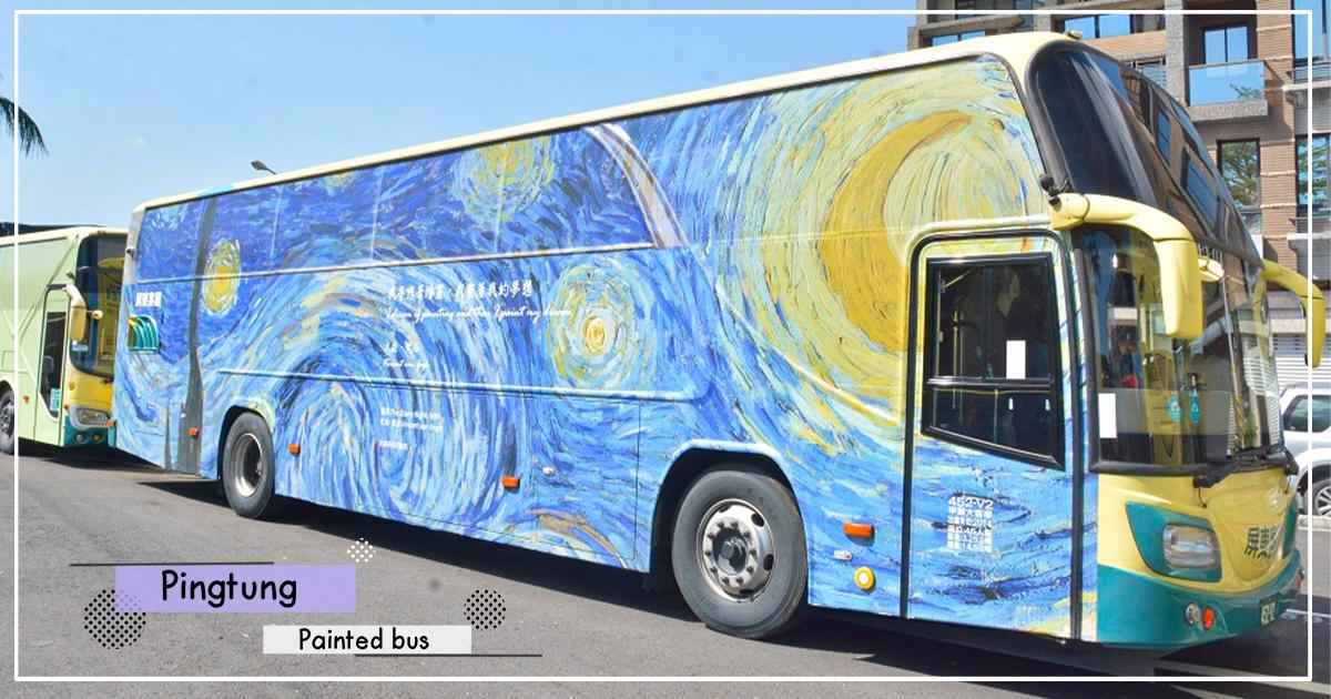 【屏東】整個城市都是美術館! 屏東最吸睛「世界名畫公車」啟程 「蒙娜麗莎」與你街頭相遇♡ - PageCup