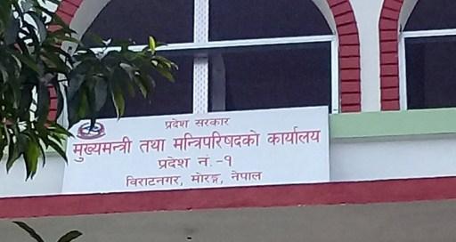 प्रदेश सरकारले पुरक बजेट ल्याउँदै