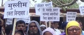 ओली सरकारविरुद्ध मुस्लिम समुदाय