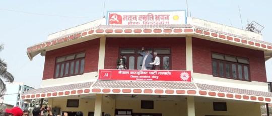 सर्वाेच्च अदालतको फैसला पछि मोरङमा नेकपा (एमाले) को पार्टी कार्यालय स्थापना