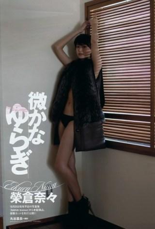 榮倉奈々美脚エロお宝画像
