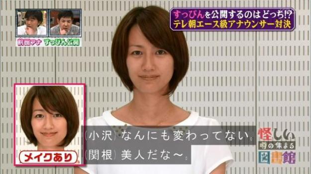 前田有紀アナ乳首モロおっぱい丸出し全裸ヌード入浴画像流出