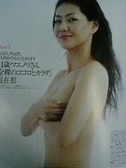 前田典子セミヌード&下着のエロお宝画像