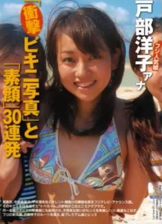 戸部洋子アナウンサーの水着画像