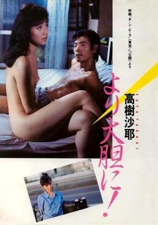 高樹沙耶ヘアヌード濡れ場画像映画 沙耶のいる透視図(1983年) チ・ン・ピ・ラ(1984年)14