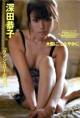深田恭子全裸ランジェリーヌード過激エロお宝画像!
