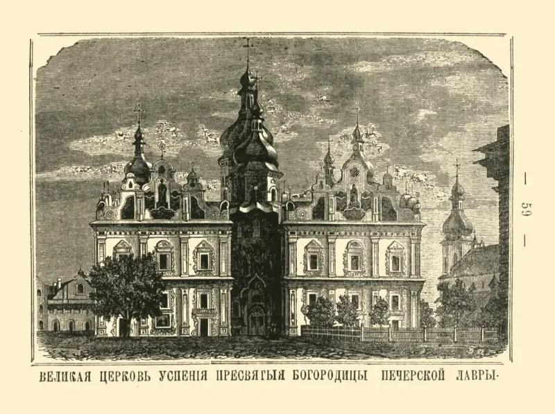 Il Lavra nel 1864