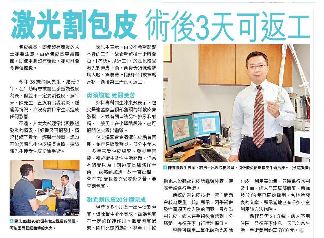 包皮問題 - 包皮切除 - 無痛包皮修補 - 香港專科中心