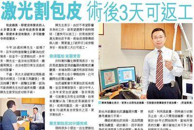 媒體報道-香港包皮手術中心-包皮問題-激光割包皮-無痛包皮切除