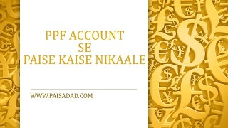 PPF ACCOUNT WITHDRAWAL
