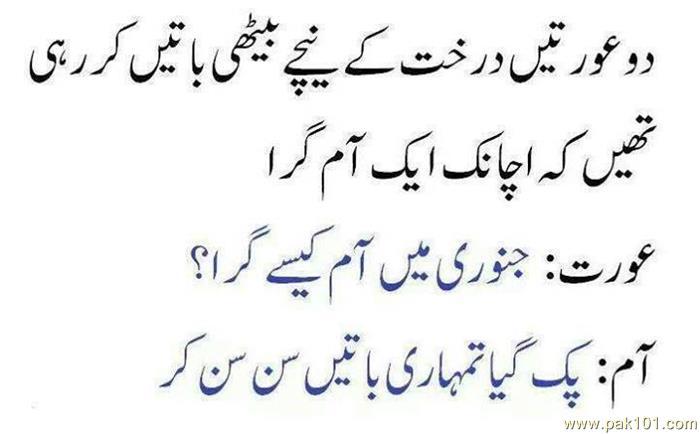 Fall Of Quotations Wallpapers Funny Picture Mango Bhi Jaldi Pak Gaya Pak101 Com