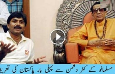 Unseen Video of Javed Miandad with Bal Thackeray