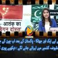 pakistan china flags in india