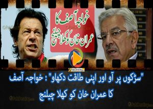 imran khan,khwaja asif,open challenge
