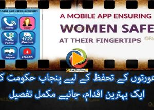 women safety app by punjab government