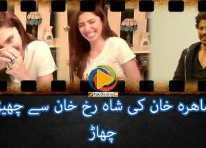 mahira khan and shahrukh chat