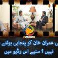 imran khan punjabi interview