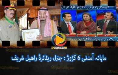 gen raheel sharif salary