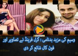 Waseem Badami & Minhal Aly Scandal