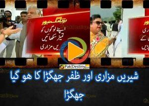 Shireen Mazari car hit by Iqbal Zafar Jhagra