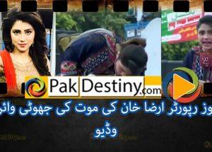 irza khan viral video