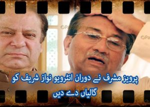 pervez muhsarraf abuse nawaz sharif