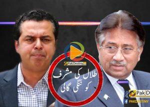 talal chaudhry,abused,musharraf