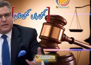daniyal azizi,supreme court of paksitan,pakdestiny video